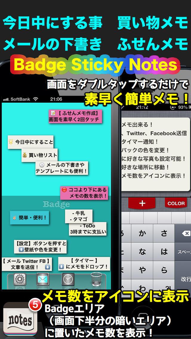 簡単便利ふせんメモ - Badge Sticky Notes FREE-のスクリーンショット_1