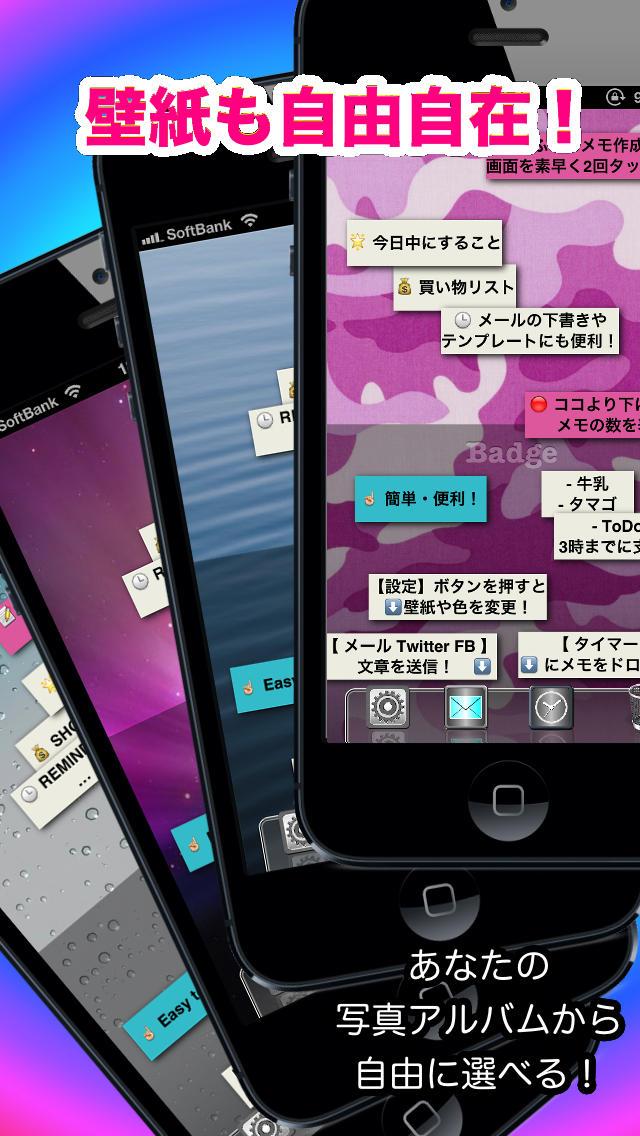 簡単便利ふせんメモ - Badge Sticky Notes FREE-のスクリーンショット_2
