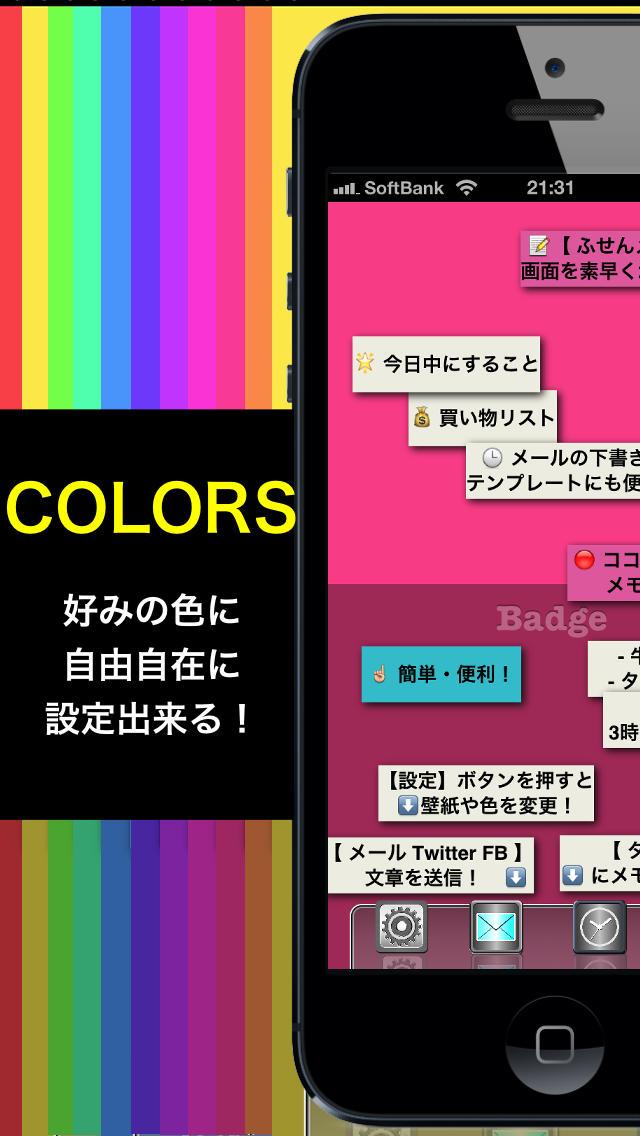 簡単便利ふせんメモ - Badge Sticky Notes FREE-のスクリーンショット_3