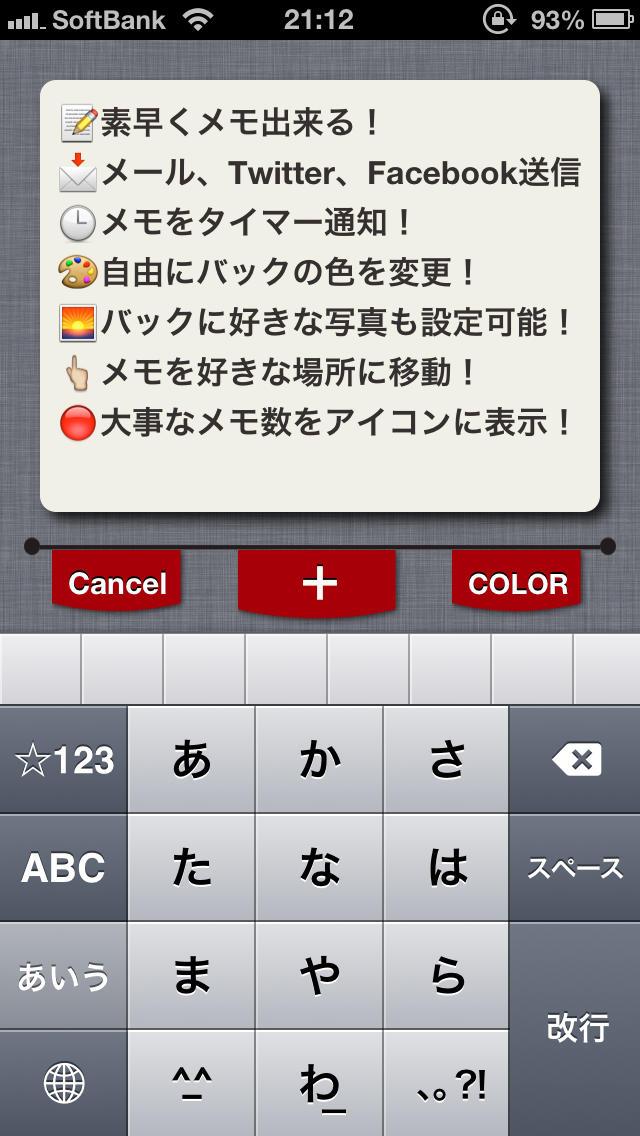 簡単便利ふせんメモ - Badge Sticky Notes FREE-のスクリーンショット_4