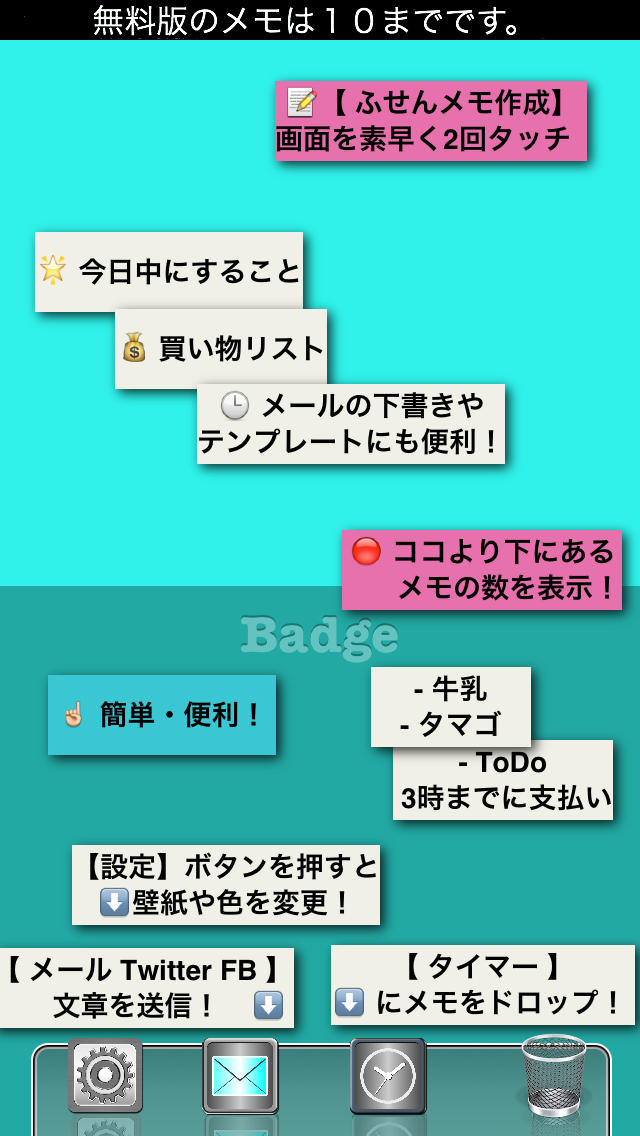 簡単便利ふせんメモ - Badge Sticky Notes FREE-のスクリーンショット_5