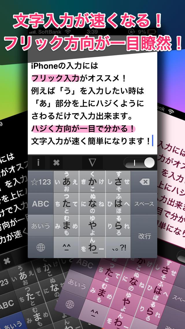 スピード文字入力フリック上達 〜Flick Text〜のスクリーンショット_1