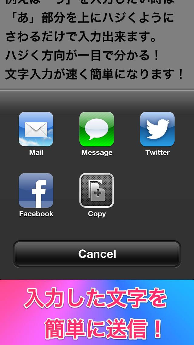 スピード文字入力フリック上達 〜Flick Text〜のスクリーンショット_2
