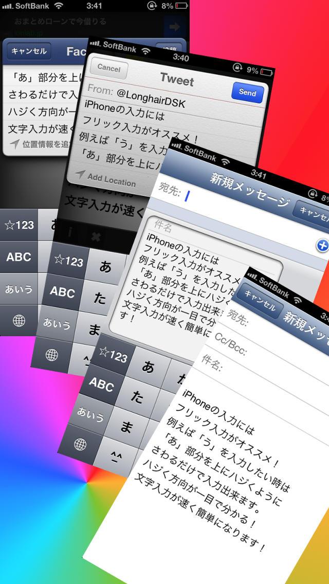 スピード文字入力フリック上達 〜Flick Text〜のスクリーンショット_3