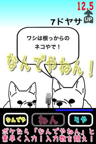 なんでやねん! ーナニワ漫才道ーのスクリーンショット_1