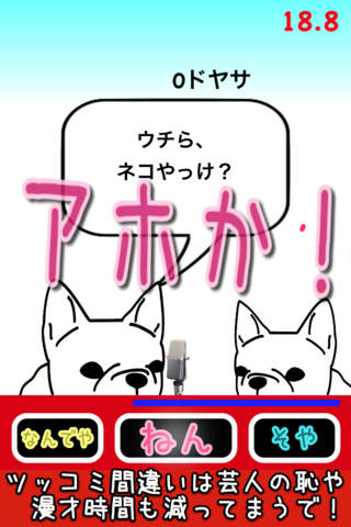 なんでやねん! ーナニワ漫才道ーのスクリーンショット_3