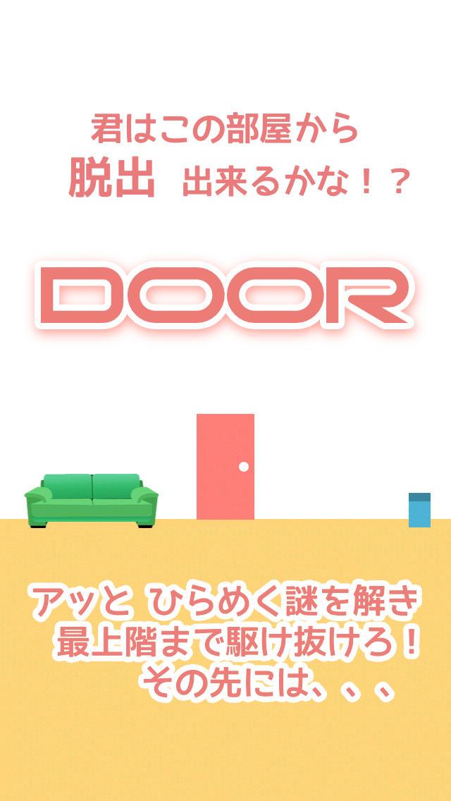 脱出ゲーム NO 脱出, NO LIFE ~DOOR~のスクリーンショット_1