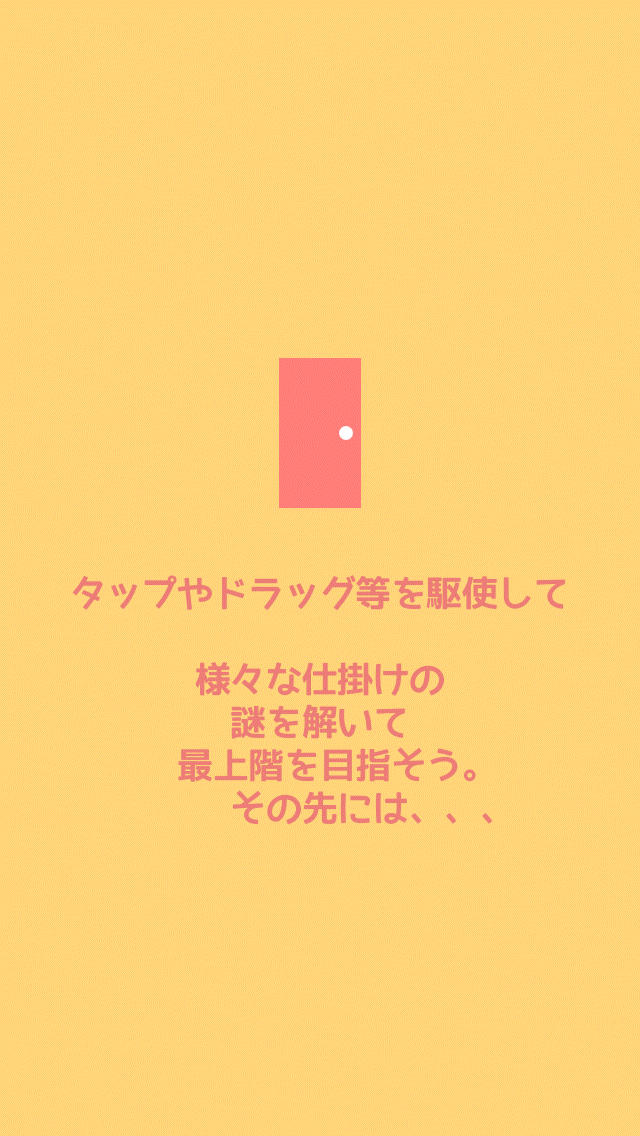 脱出ゲーム NO 脱出, NO LIFE ~DOOR~のスクリーンショット_4