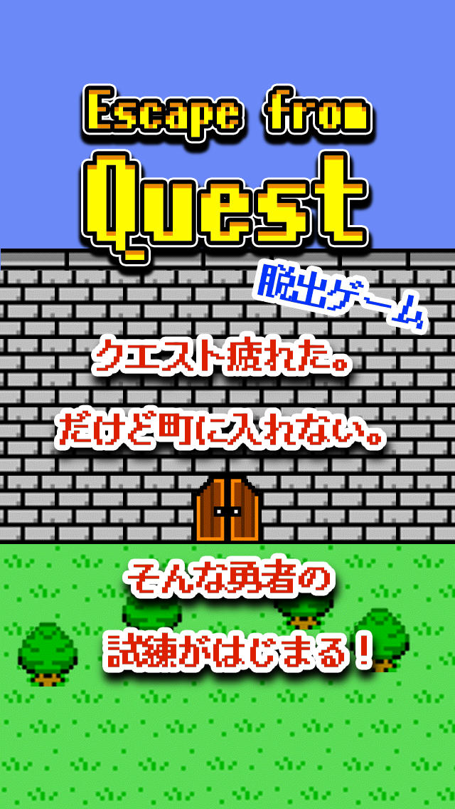 脱出ゲーム 勇者なのに城に入れないwwのスクリーンショット_1