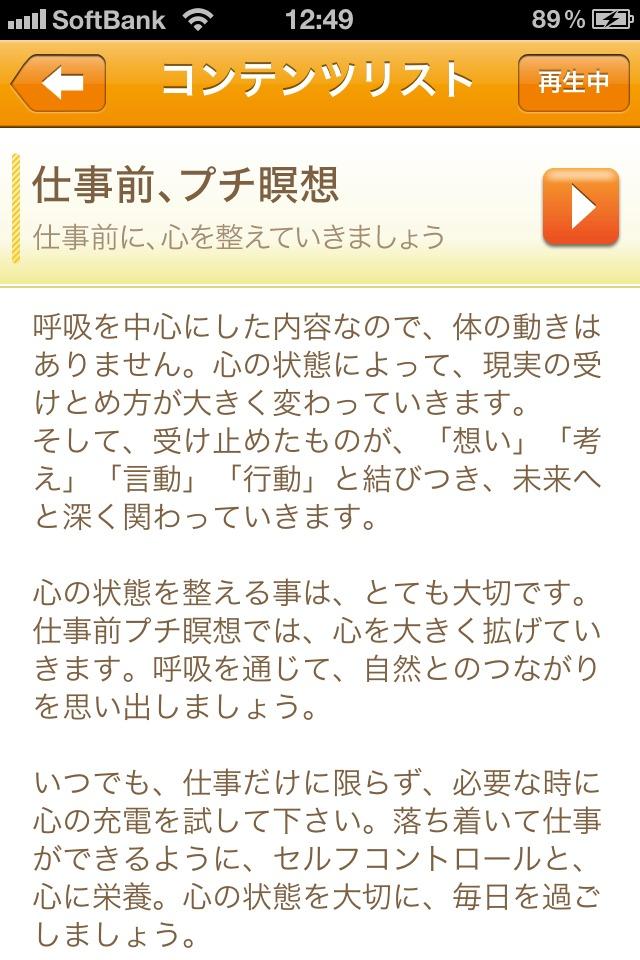 音ヨガ5min. オフィス編 LITEのスクリーンショット_3