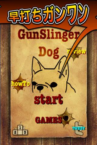 早撃ちガンワン ( ・`д・´) ~ GunSlinger Dog ~のスクリーンショット_2