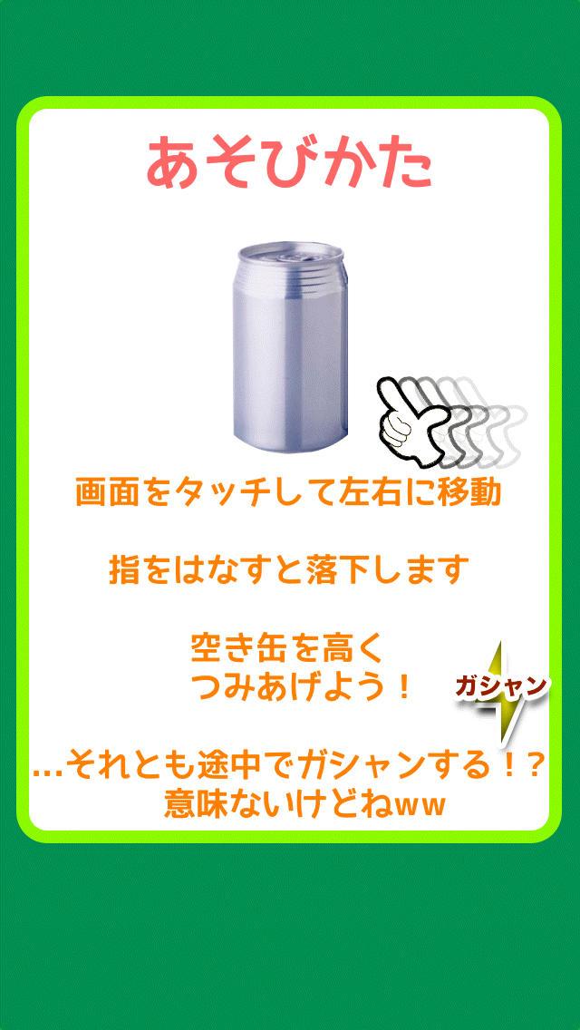 空き缶をつみあげてガシャンのスクリーンショット_3