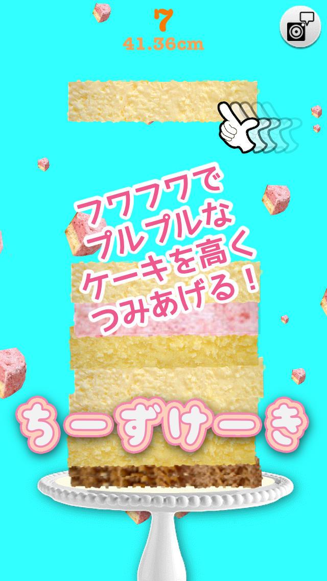 チーズケーキ ーつみあげゲームーのスクリーンショット_1