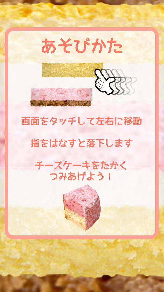 チーズケーキ ーつみあげゲームーのスクリーンショット_2