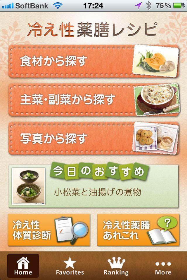冷え性薬膳レシピのスクリーンショット_1