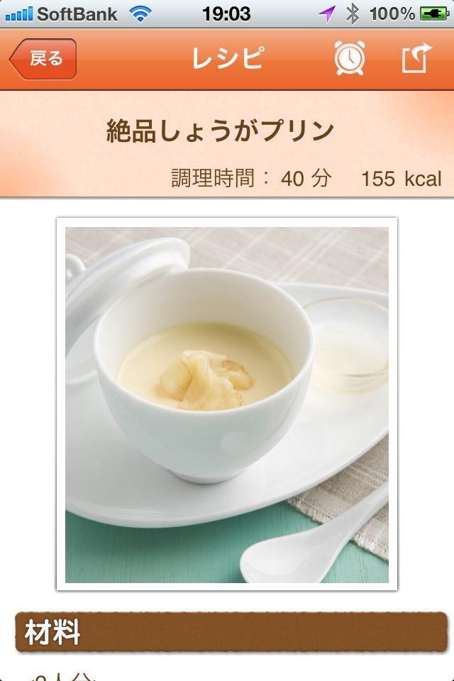 冷え性薬膳レシピのスクリーンショット_2