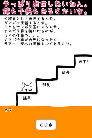 ナマポー! 〜生活保護費を支給せよ〜のスクリーンショット_2