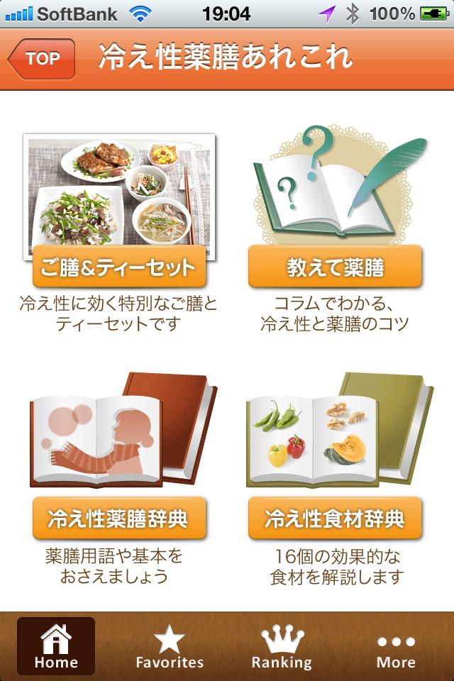冷え性薬膳レシピのスクリーンショット_3