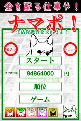 ナマポー! 〜生活保護費を支給せよ〜のスクリーンショット_3