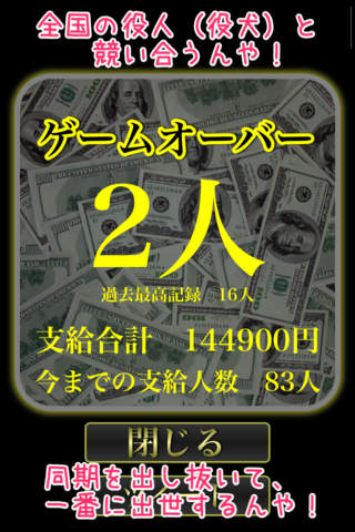 ナマポー! 〜生活保護費を支給せよ〜のスクリーンショット_4