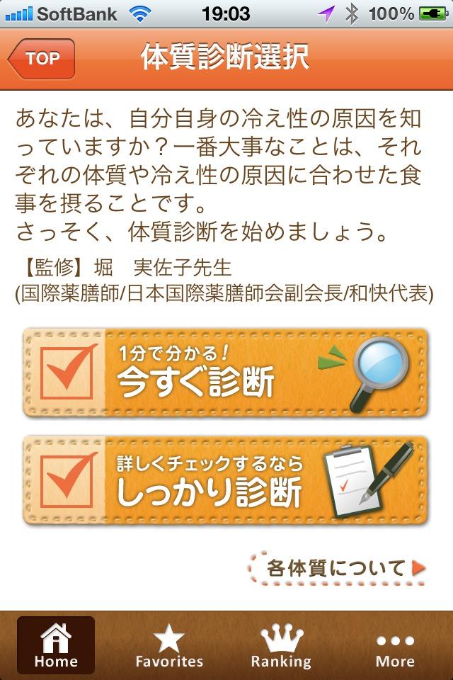 冷え性薬膳レシピのスクリーンショット_4