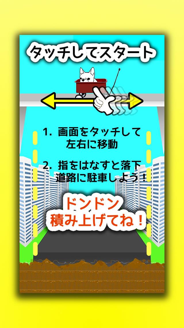 縦列駐車 〜 ワンコをプルプルつみあげたリ〜ナ!のスクリーンショット_3