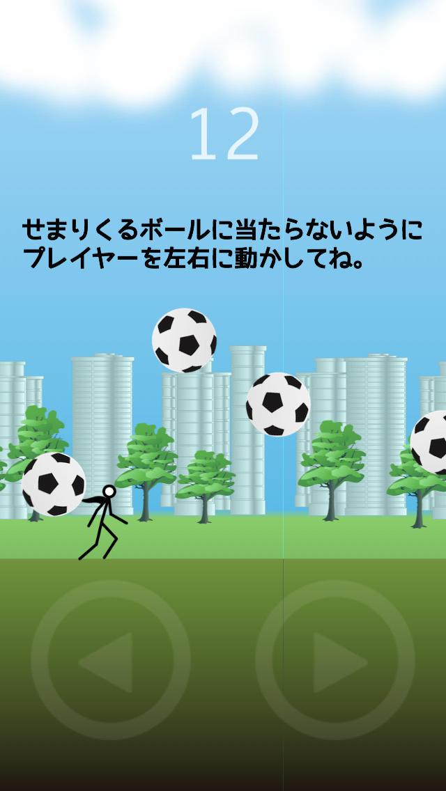 ボールは友達…なワケないのスクリーンショット_2