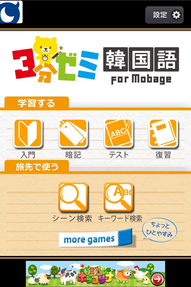 3分ゼミ 韓国語 for Mobage (モバゲー)のスクリーンショット_1