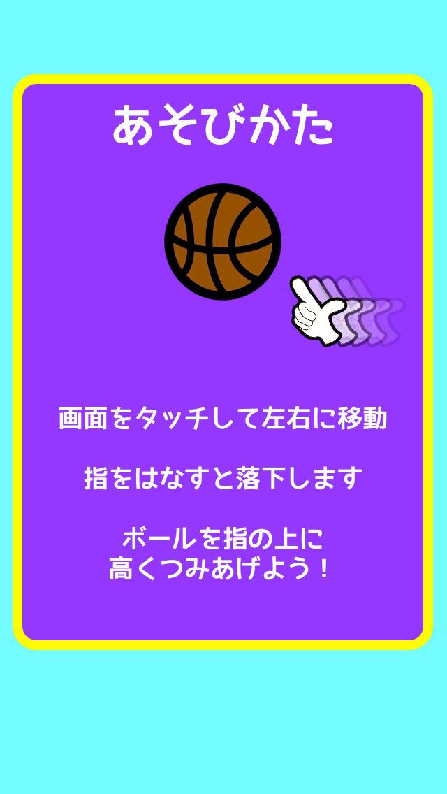 指バスケのスクリーンショット_3