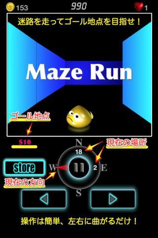 Maze Runのスクリーンショット_1