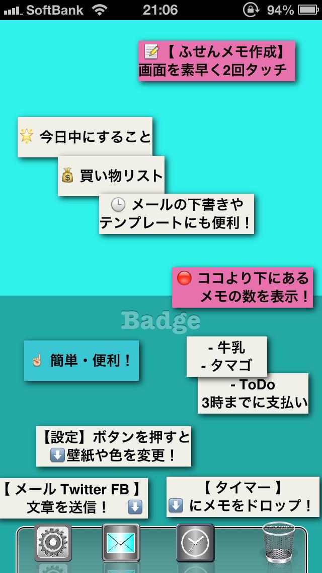 簡単便利ふせんメモ - Badge Sticky Notes -のスクリーンショット_4