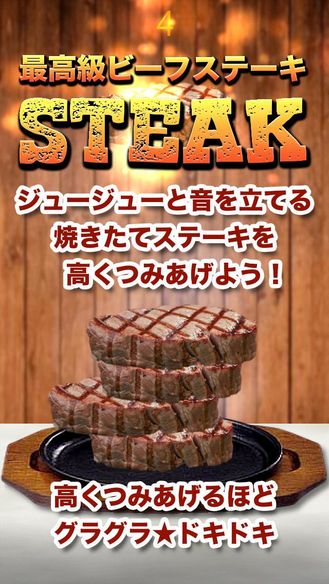 ステーキ 〜最高級ステーキをグラグラ山盛り〜のスクリーンショット_1