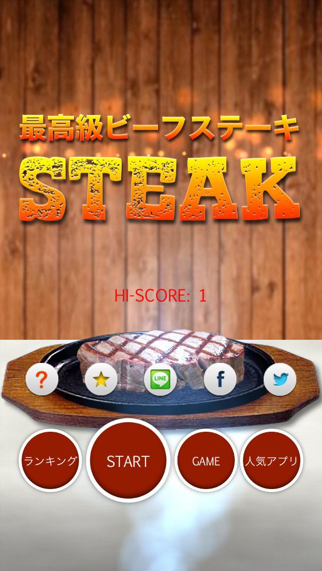 ステーキ 〜最高級ステーキをグラグラ山盛り〜のスクリーンショット_4