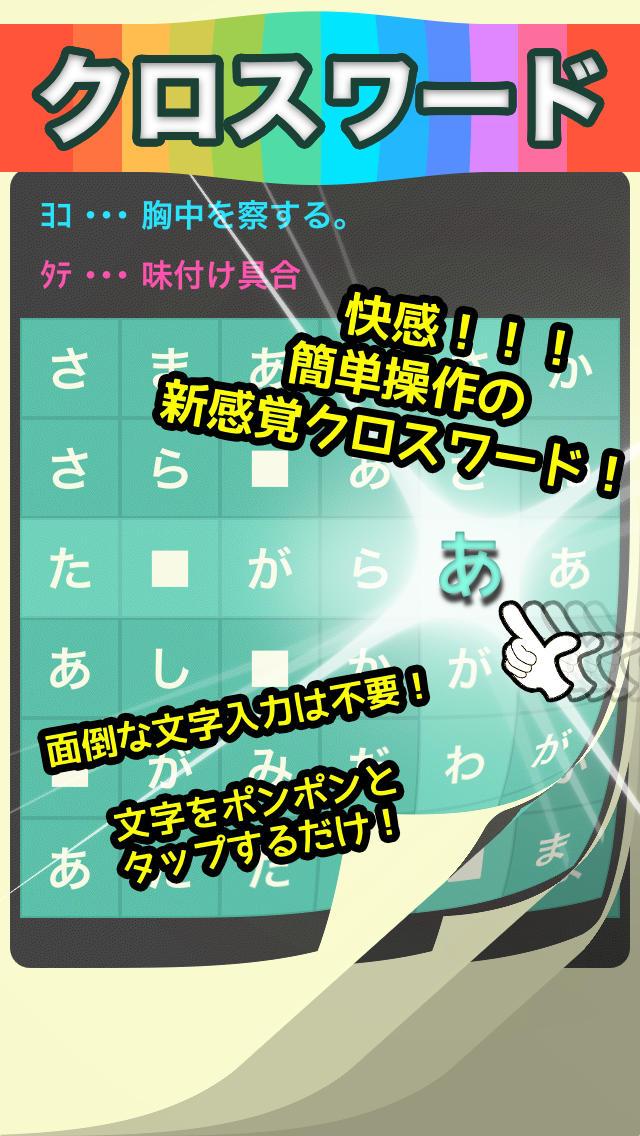 クロスワード・パズル 〜簡単操作の新感覚クロスワード!のスクリーンショット_1