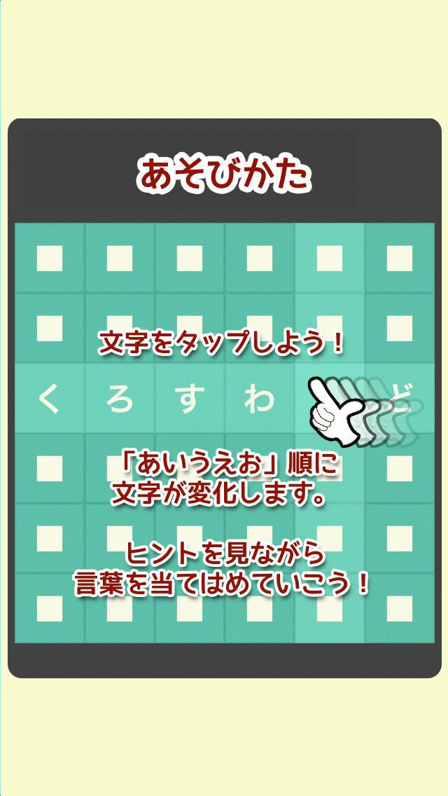 クロスワード・パズル 〜簡単操作の新感覚クロスワード!のスクリーンショット_3