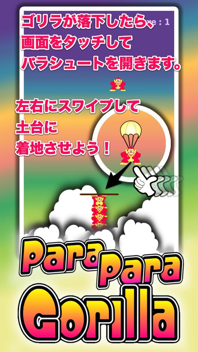 パラパラゴリラのスクリーンショット_1