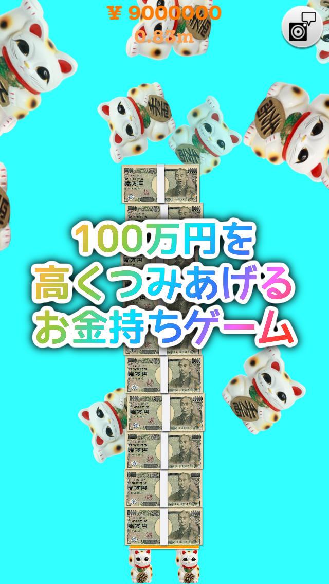 100万円タワー 〜お金持ちの遊び〜のスクリーンショット_1