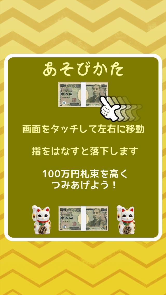 100万円タワー 〜お金持ちの遊び〜のスクリーンショット_2