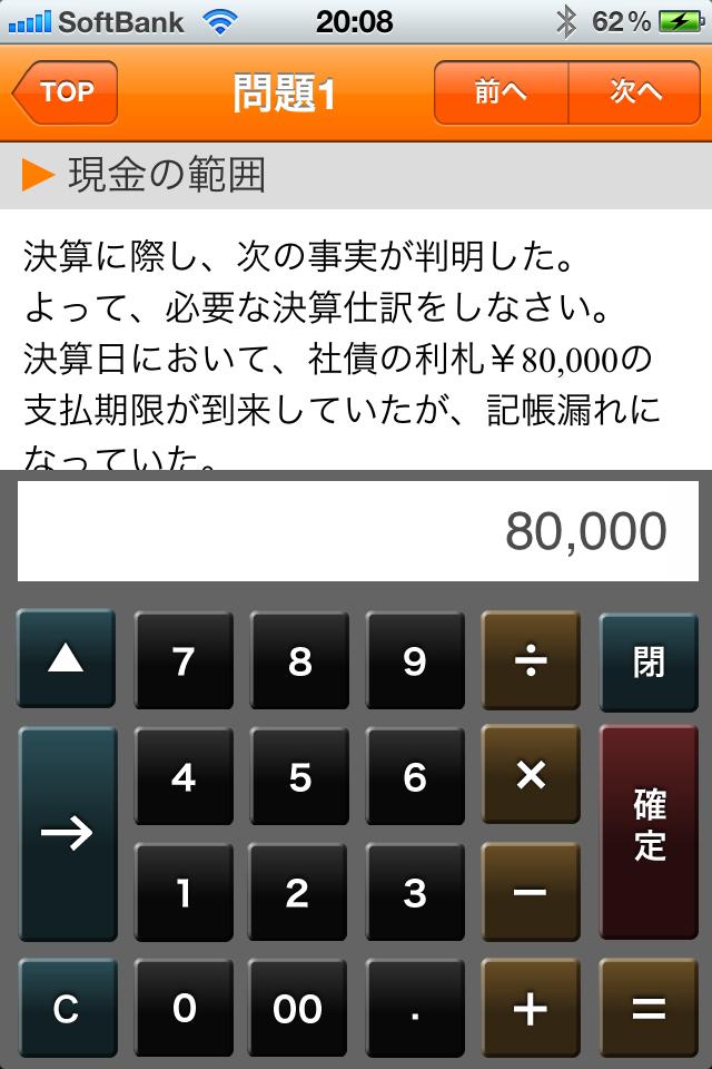 LEC商業簿記2級100問ドリル LITEのスクリーンショット_3