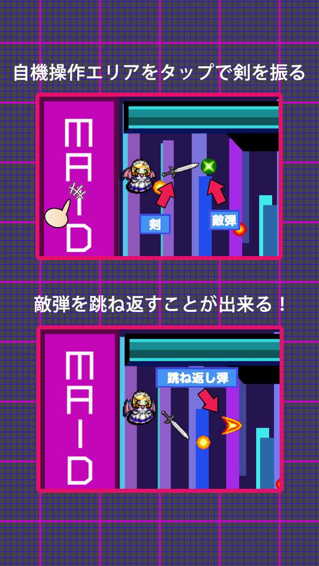 メイドと剣のスクリーンショット_2