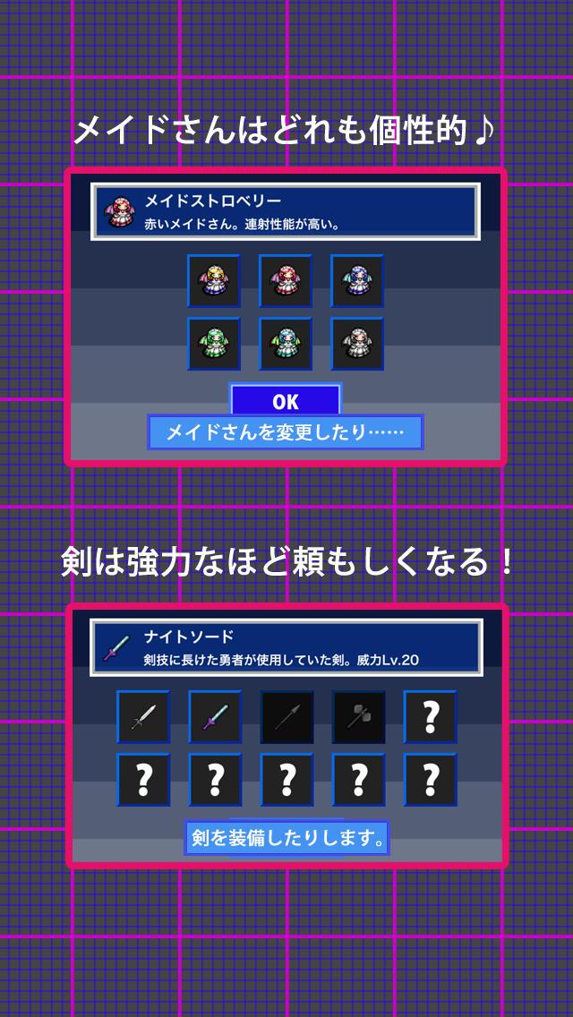 メイドと剣のスクリーンショット_4