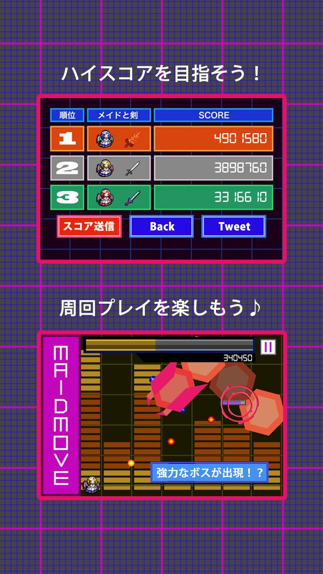 メイドと剣のスクリーンショット_5