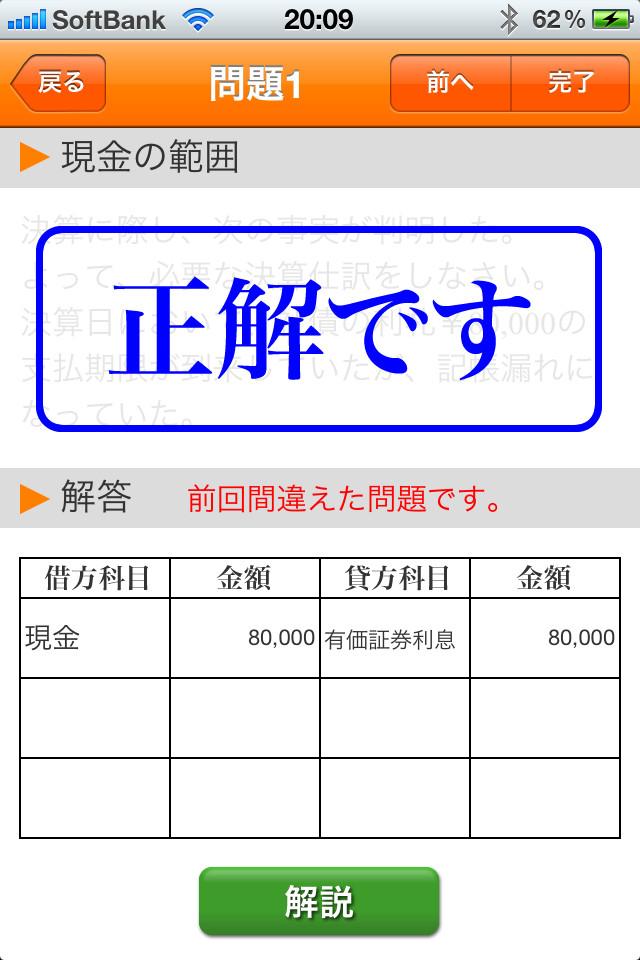 LEC商業簿記2級100問ドリル LITEのスクリーンショット_5
