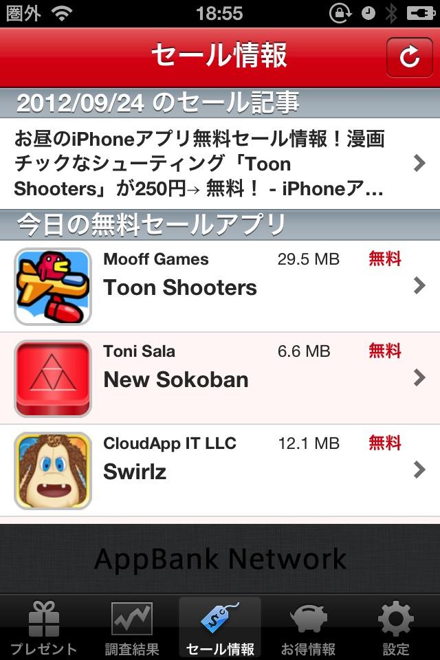 AppBankお得情報のスクリーンショット_2