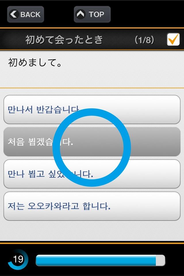 3分ゼミ 韓国語 for Mobage (モバゲー)のスクリーンショット_2