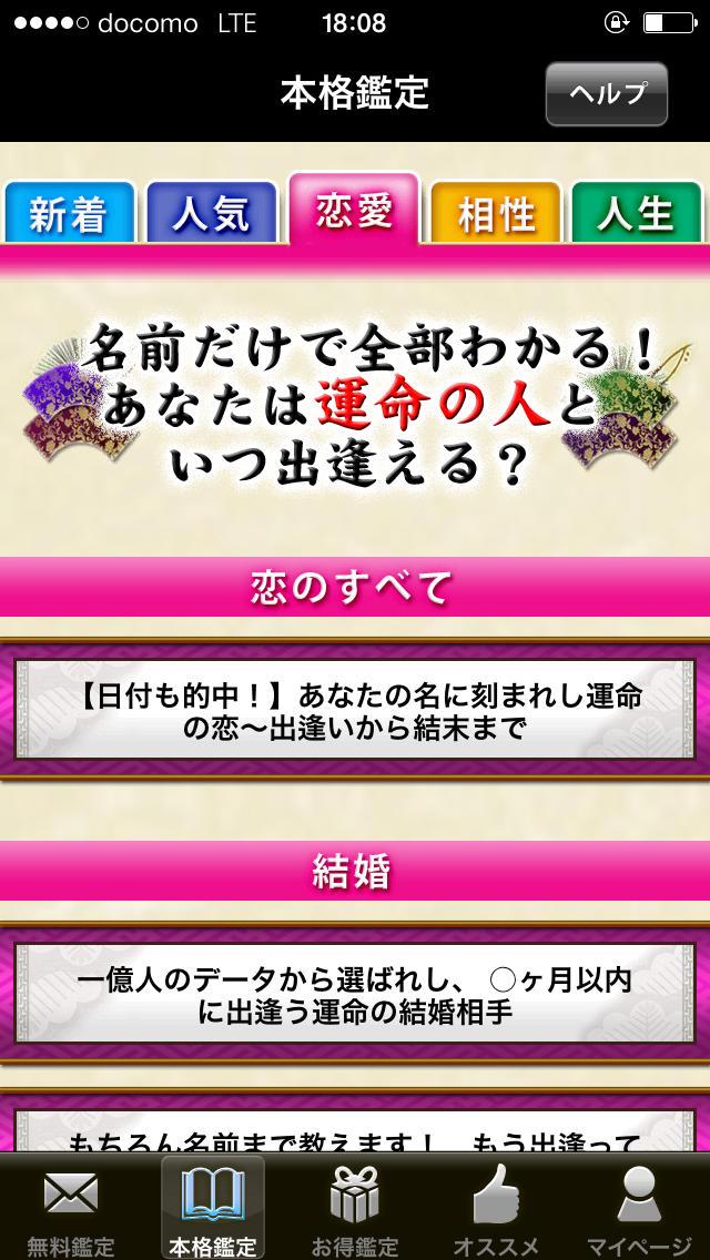 一億人の姓名判断~【元祖】的中占い!のスクリーンショット_2