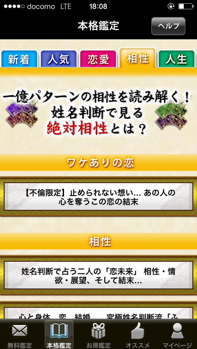 一億人の姓名判断~【元祖】的中占い!のスクリーンショット_3