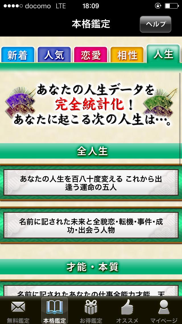 一億人の姓名判断~【元祖】的中占い!のスクリーンショット_4
