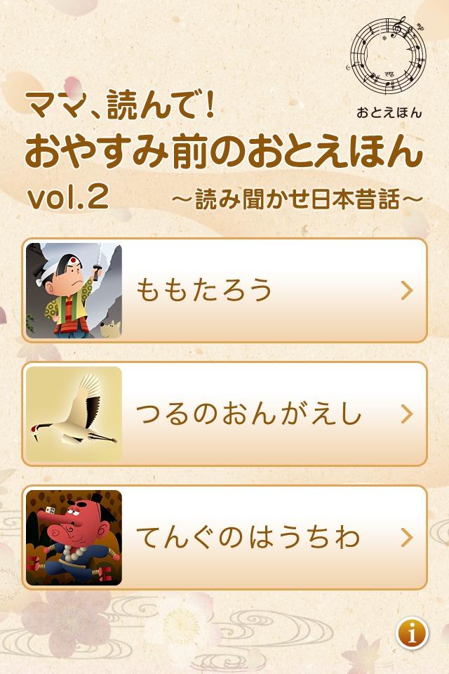 ママ、読んで!おやすみ前のおとえほん vol.2 〜読み聞かせ日本昔話〜 for iPhoneのスクリーンショット_1