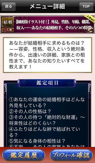 運命の人 名前・顔・金・性格…占いのスクリーンショット_5